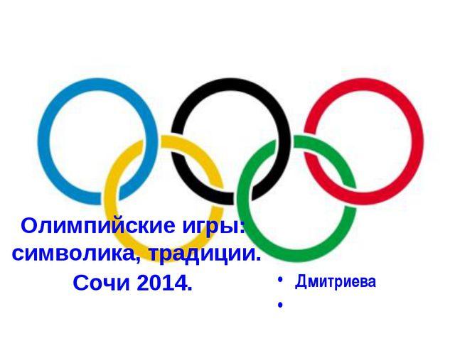 Олимпийские игры: символика, традиции. Сочи 2014. Дмитриева