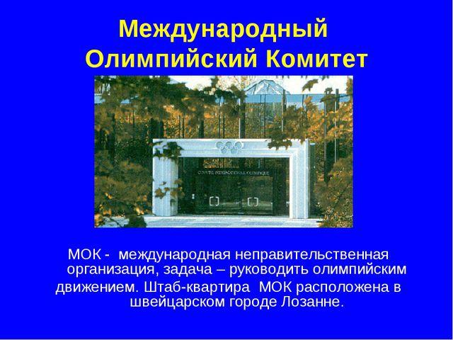 Международный Олимпийский Комитет МОК - международная неправительственная орг...