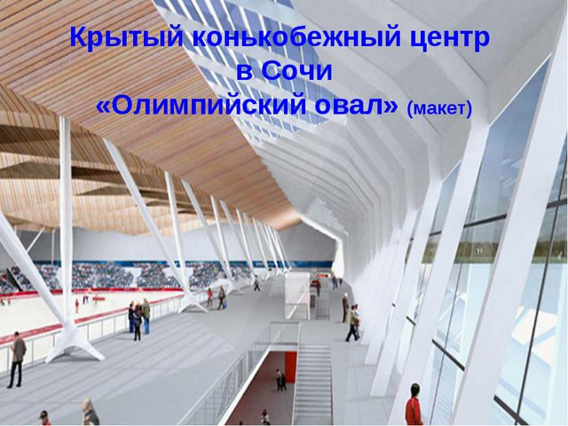 Крытый конькобежный центр в Сочи «Олимпийский овал» (макет)