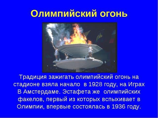 Олимпийский огонь Традиция зажигать олимпийский огонь на стадионе взяла начал...