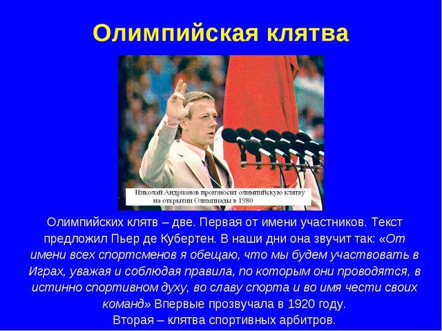 Олимпийская клятва Олимпийских клятв – две. Первая от имени участников. Текст...