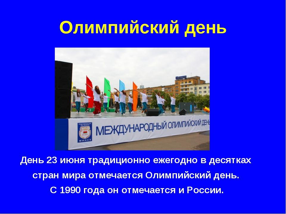 Олимпийский день День 23 июня традиционно ежегодно в десятках стран мира отме...