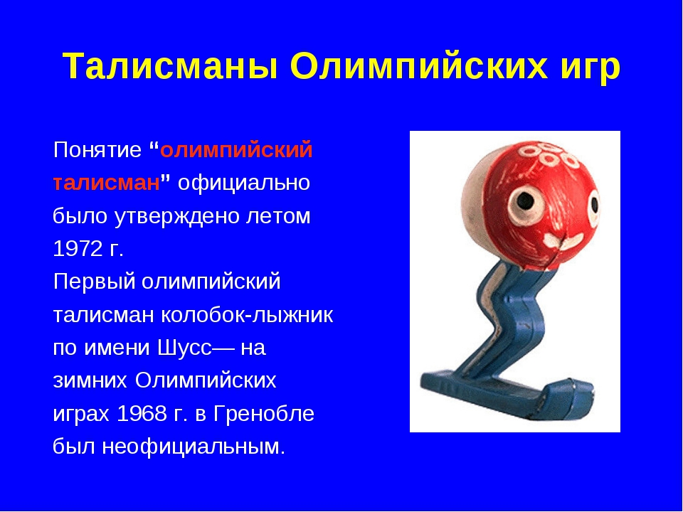 """Талисманы Олимпийских игр Понятие """"олимпийский талисман"""" официально было утве..."""