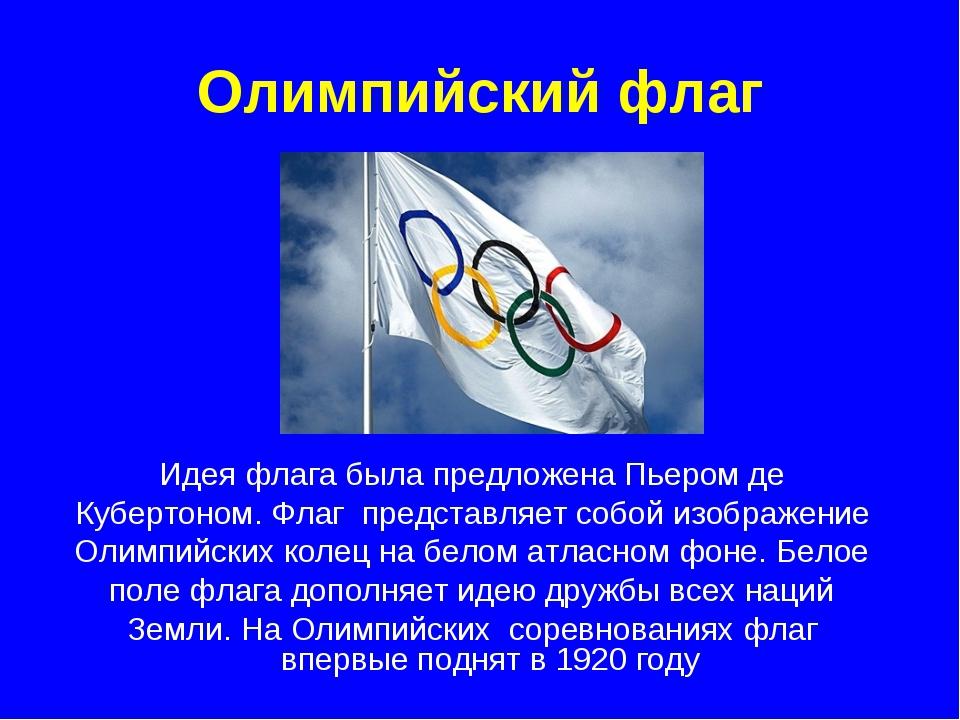 Олимпийский флаг Идея флага была предложена Пьером де Кубертоном. Флаг предст...