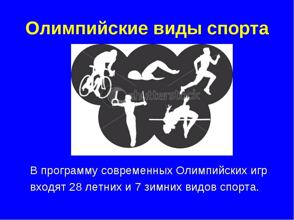 Олимпийские виды спорта В программу современных Олимпийских игр входят 28 ле...