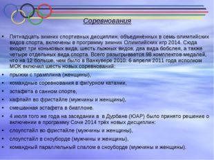 Соревнования Пятнадцать зимних спортивных дисциплин, объединённых в семь олим