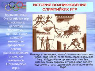Возникновение Олимпийских игр относится к далекому прошлому. Древние греки со