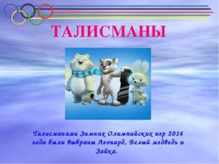 ТАЛИСМАНЫ Талисманами Зимних Олимпийских игр 2014 года были выбраны Леопард,