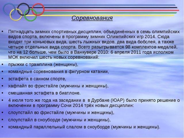 Соревнования Пятнадцать зимних спортивных дисциплин, объединённых в семь олим...