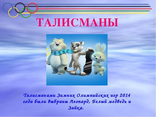 ТАЛИСМАНЫ Талисманами Зимних Олимпийских игр 2014 года были выбраны Леопард,...