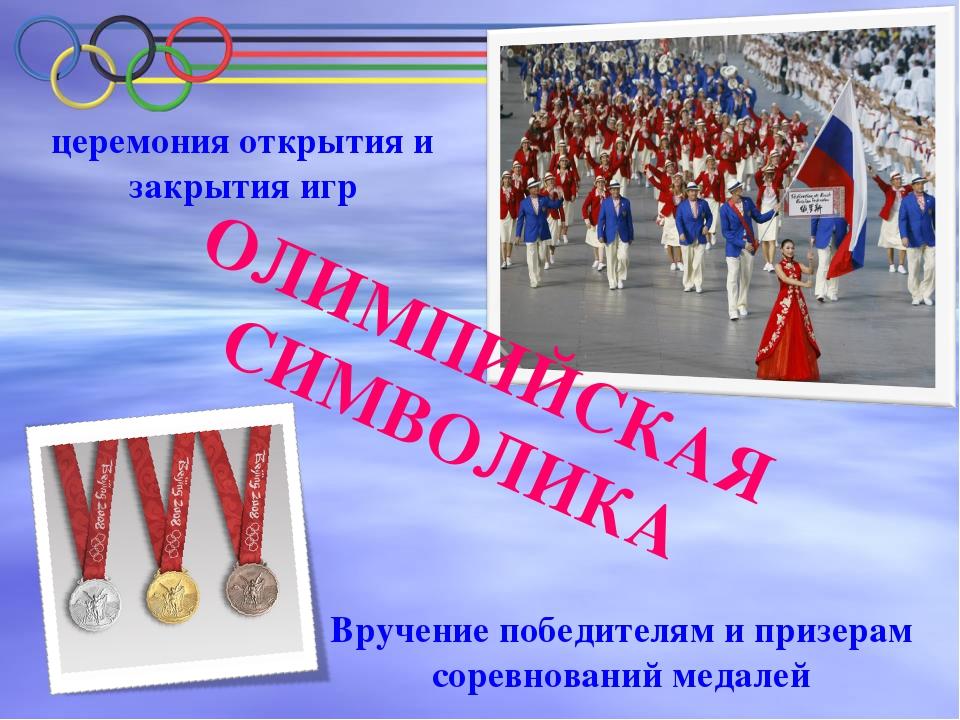 церемония открытия и закрытия игр Вручение победителям и призерам соревновани...