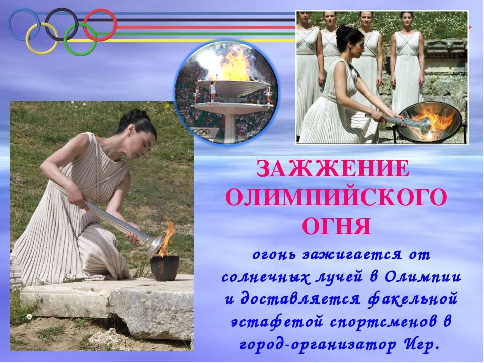 ЗАЖЖЕНИЕ ОЛИМПИЙСКОГО ОГНЯ огонь зажигается от солнечных лучей в Олимпии и до...
