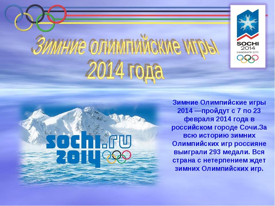 Зимние Олимпийские игры 2014 —пройдут с 7 по 23 февраля 2014 года в российско...