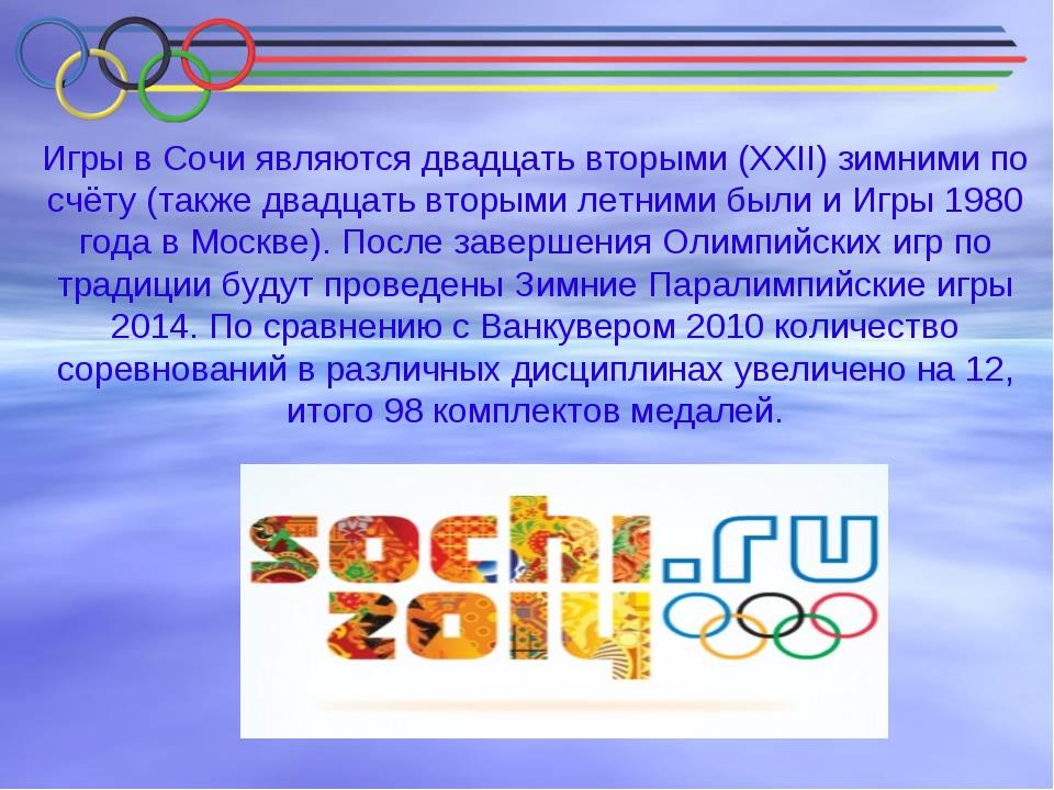Игры в Сочи являются двадцать вторыми (XXII) зимними по счёту (также двадцать...