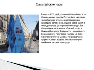 Олимпийские часы Ровно за 1000 дней до начала Олимпийских игр в Сочи во многи