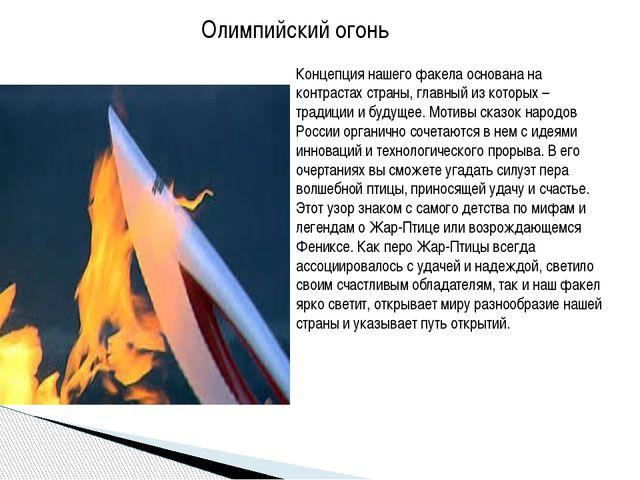 Олимпийский огонь Концепция нашего факела основана на контрастах страны, глав...