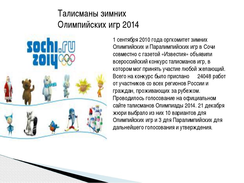 Талисманы зимних Олимпийских игр 2014 1 сентября 2010 года оргкомитет зимних...