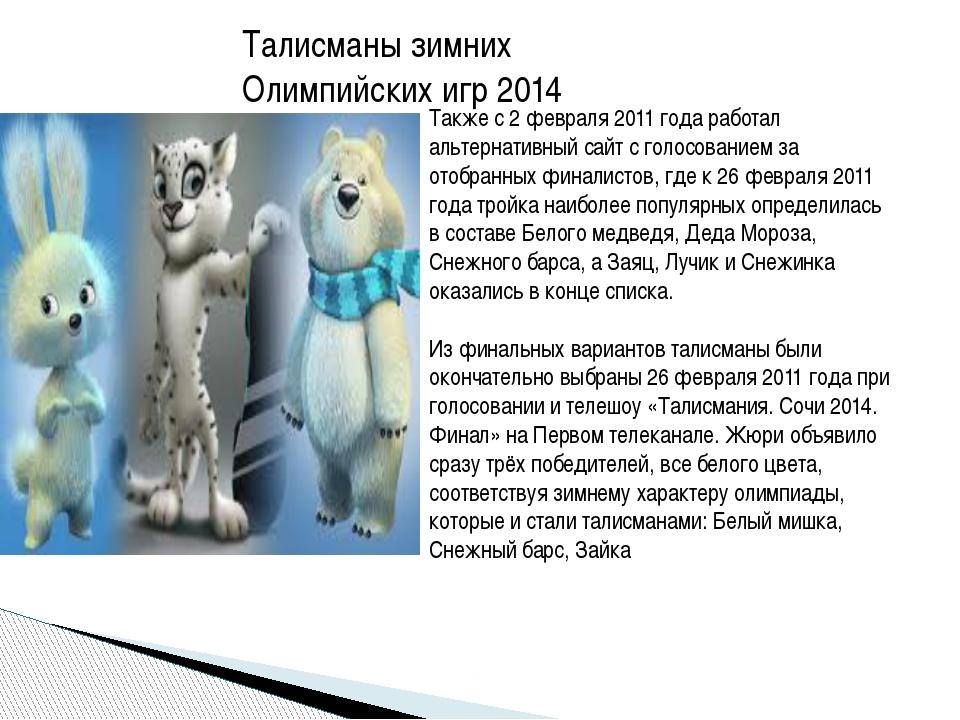 Талисманы зимних Олимпийских игр 2014 Также с 2 февраля 2011 года работал аль...