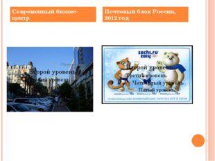 Современный бизнес-центр Почтовый блок России, 2012 год