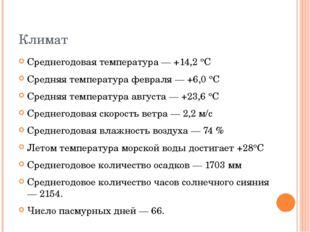 Климат Среднегодовая температура — +14,2 °C Средняя температура февраля — +6,