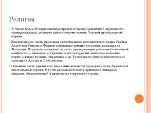Религия В городе более 30 православных храмов и часовен различной обрядовости