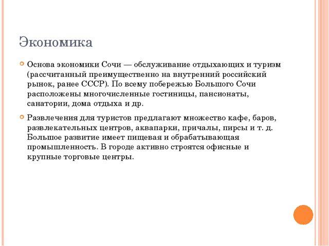 Экономика Основа экономики Сочи — обслуживание отдыхающих и туризм (рассчитан...