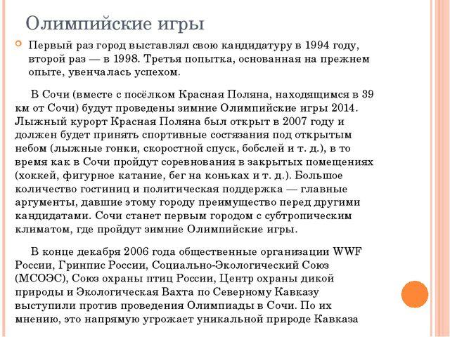Олимпийские игры Первый раз город выставлял свою кандидатуру в 1994 году, вто...