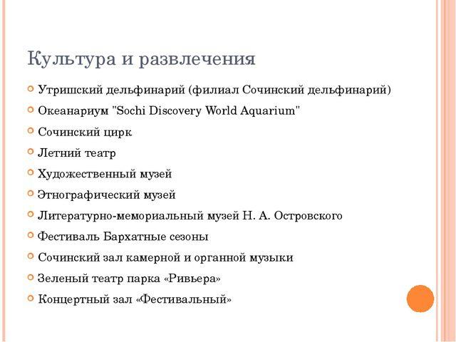 Культура и развлечения Утришский дельфинарий (филиал Сочинский дельфинарий) О...