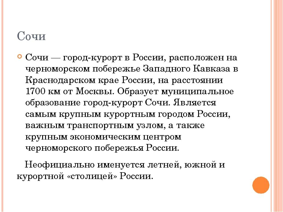 Сочи Сочи — город-курорт в России, расположен на черноморском побережье Запад...