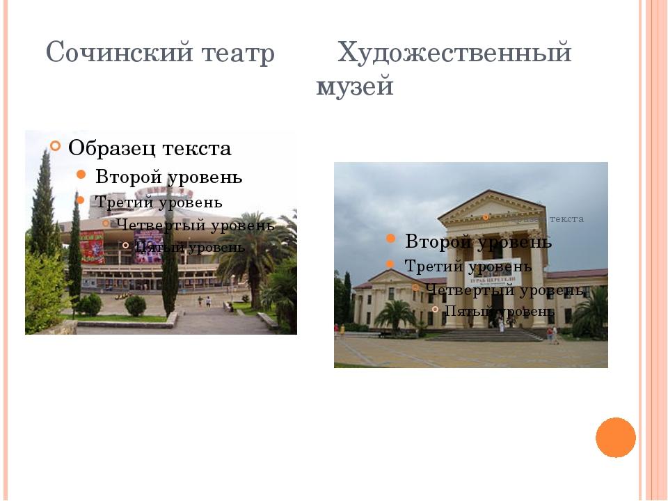 Сочинский театр Художественный музей