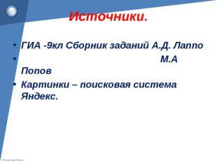ГИА -9кл Сборник заданий А.Д. Лаппо ГИА -9кл Сборник заданий А.Д. Лаппо