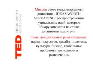 Миссия этого международного движения - IDEAS WORTH SPREADING: распространении
