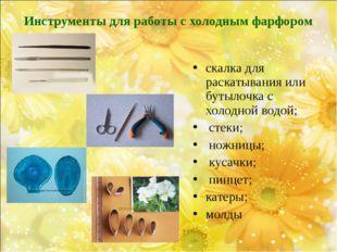 Инструменты для работы с холодным фарфором скалка для раскатывания или бутыло