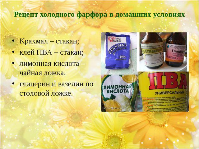 Рецепт холодного фарфора в домашних условиях Крахмал – стакан; клей ПВА – ста...