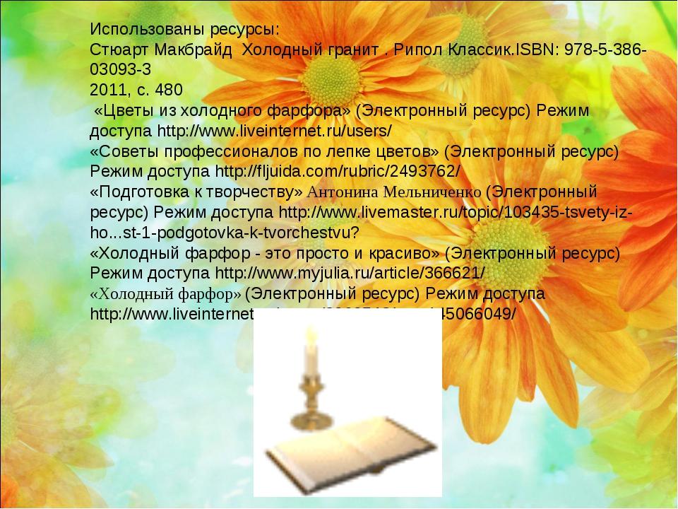 Использованы ресурсы: Стюарт Макбрайд Холодный гранит . Рипол Классик.ISBN: 9...
