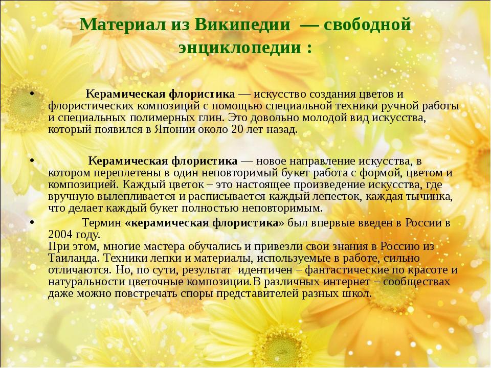 Материал из Википедии — свободной энциклопедии : Керамическая флористика — и...