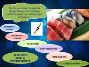 Механическая кулинарная обработка рыбы с костным скелетом включает следующие