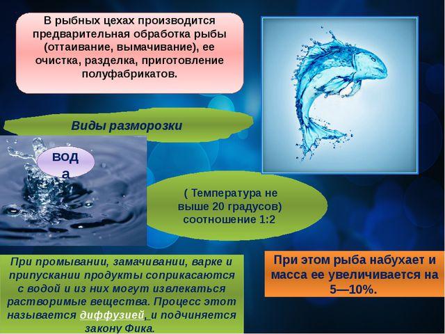 Виды разморозки ( Температура не выше 20 градусов) соотношение 1:2 В рыбных ц...
