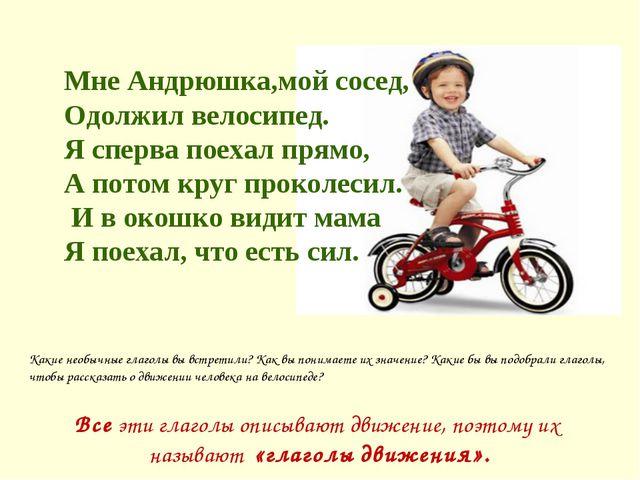 Мне Андрюшка,мой сосед, Одолжил велосипед. Я сперва поехал прямо, А потом кру...