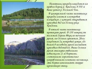 Памятник природы находится на правом берегу р. Кондома, в 550 м выше устья р