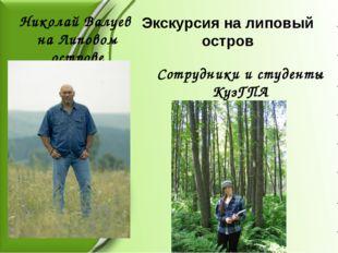 Экскурсия на липовый остров Николай Валуев на Липовом острове Сотрудники и ст