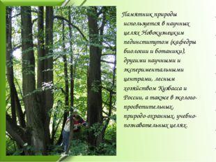 Памятник природы используется в научных целях Новокузнецким пединститутом (к