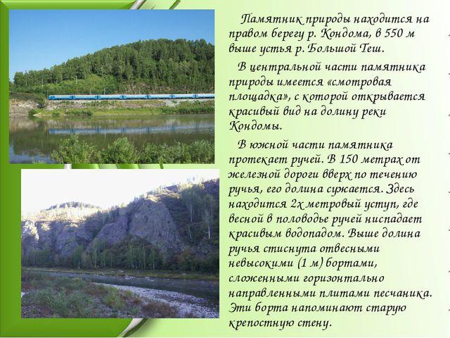 Памятник природы находится на правом берегу р. Кондома, в 550 м выше устья р...