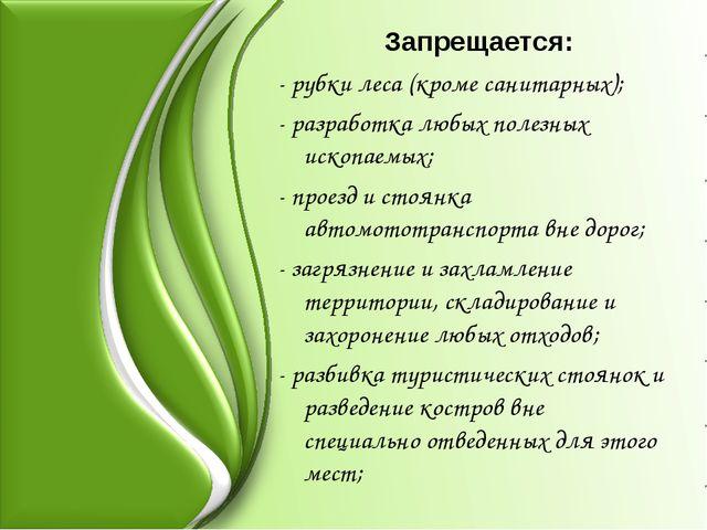 Запрещается: - рубки леса (кроме санитарных); - разработка любых полезных ис...