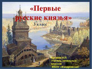 «Первые русские князья» 3 класс Бугаева Н.Л. Учитель начальных классов МБОУ