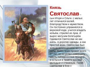 Князь Святослав – сын Игоря и Ольги, с малых лет отличался волей, благородств
