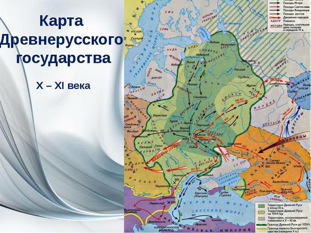 Карта Древнерусского государства X – XI века