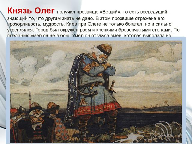 Князь Олег получил прозвище «Вещий», то есть всеведущий, знающий то, что друг...