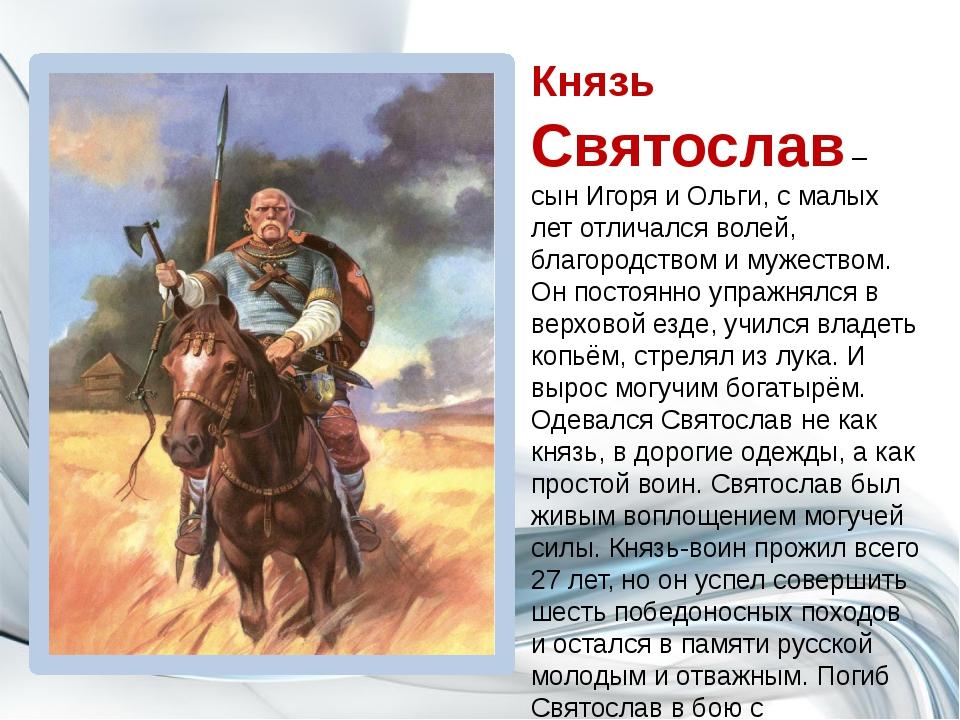 Князь Святослав – сын Игоря и Ольги, с малых лет отличался волей, благородств...