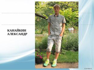 КАНАЙКИН АЛЕКСАНДР